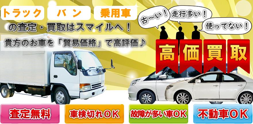車買取のことならスマイルへ!乗用車・トラック・バン 高額査定します!